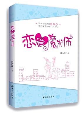 恋爱魔术师.pdf