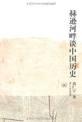 赫逊河畔谈中国历史.pdf