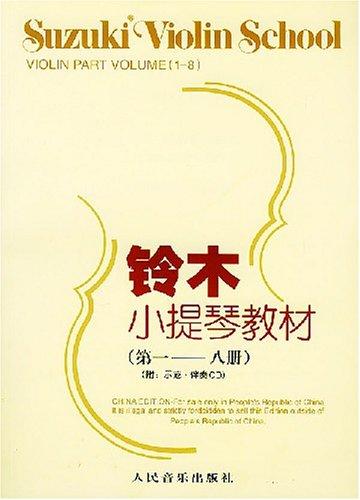 铃木小提琴教材 第1 8册附光盘