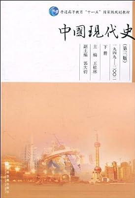 普通高等教育十一五国家级规划教材•中国现代史.pdf