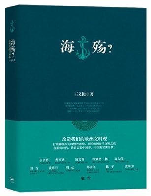 海殇?:欧洲文明启示录.pdf