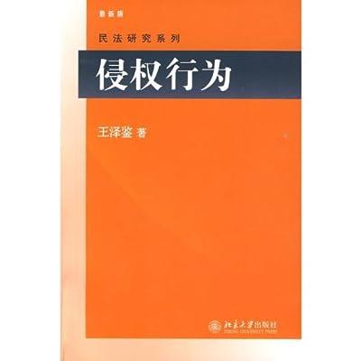 侵权行为.pdf