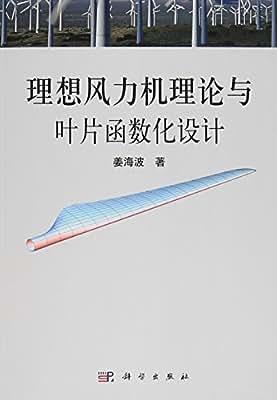 理想风力机理论与叶片函数化设计.pdf