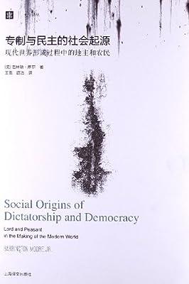 专制与民主的社会起源:现代世界形成过程中的地主和农民.pdf