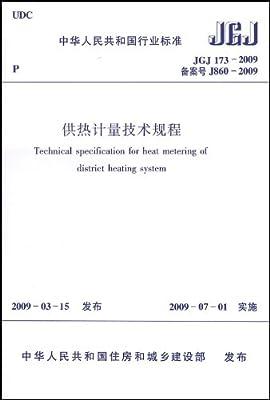 JGJ173-2009供热计量技术规程.pdf