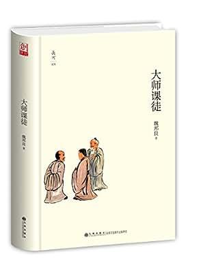 大师课徒.pdf