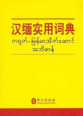 汉缅实用词典.pdf