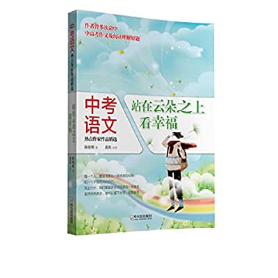 中考语文热点作家作品精选:站在云朵之上看幸福.pdf