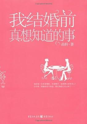 我结婚前真想知道的事:改变5000万女性命运的60堂婚前恋爱课.pdf