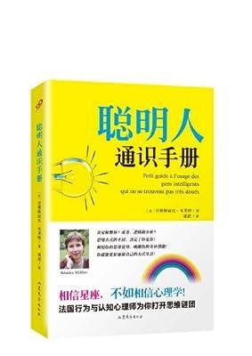 聪明人通识手册.pdf