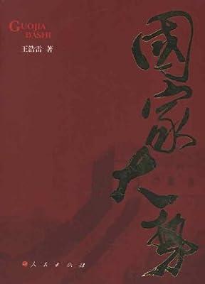 国家大势.pdf