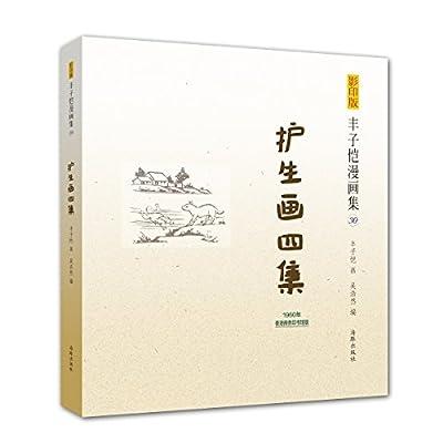 影印版丰子恺漫画集30:护生画集.pdf