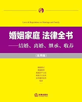 婚姻家庭法律全书:结婚、离婚、继承、收养.pdf
