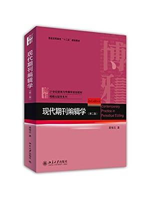 现代期刊编辑学.pdf