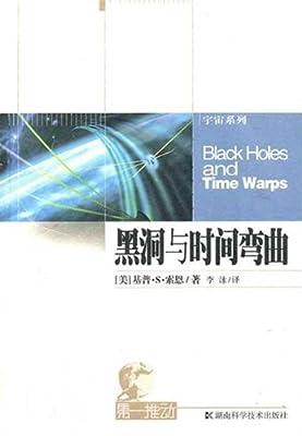 第一推动•宇宙系列:黑洞与时间弯曲.pdf