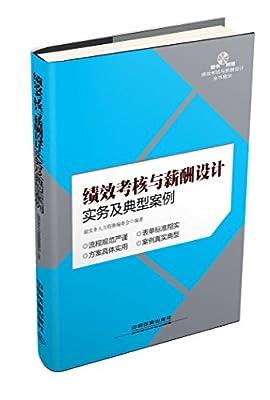 绩效考核与薪酬设计实务及典型案例.pdf