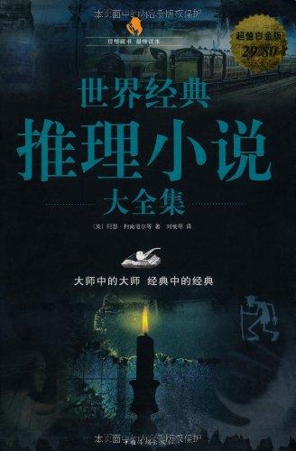 侦探小说封面设计素材