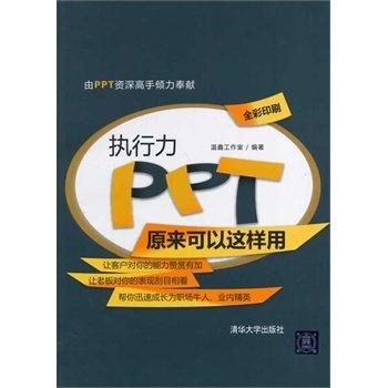 执行力PPT原来可以这样用-全彩印刷.pdf