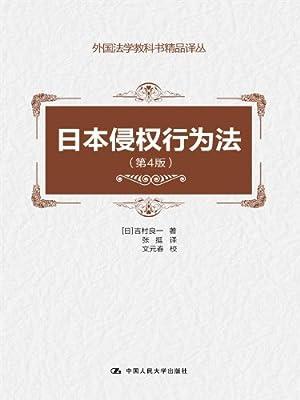 外国法学教科书精品译丛:日本侵权行为法.pdf