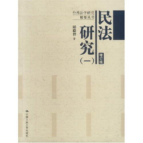 民法研究(1增订版)/台湾法学研究精要丛书