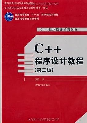 C++程序设计教程.pdf