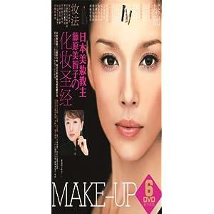 日本美妆教主藤原美智子的化妆圣经6dvd