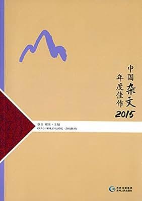 中国杂文年度佳作.pdf