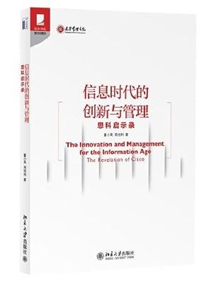 信息时代的创新与管理:思科启示录.pdf