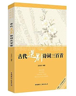 中华好诗词主题阅读:古代送别诗词三百首.pdf