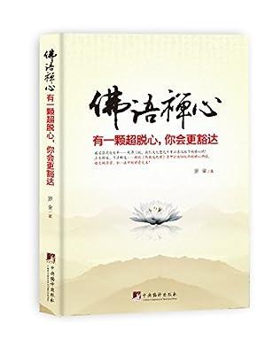 佛语禅心:有一颗超脱心,你会更豁达.pdf
