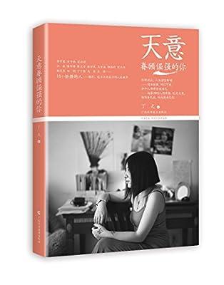 天意眷顾倔强的你.pdf