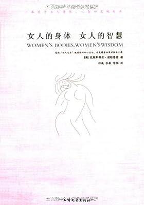 女人的身体,女人的智慧.pdf