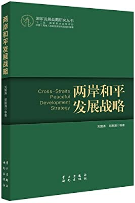 国家发展战略研究丛书:两岸和平发展战略.pdf