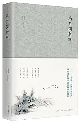 纳兰词新解.pdf