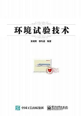 环境试验技术.pdf