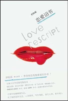 恋爱诏书:为欲求不满者,量身打造的情人订单.pdf