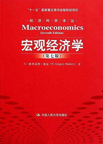 宏观经济学(第7版)-图片