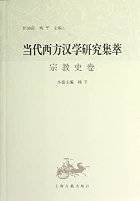 当代西方汉学研究集萃:宗教史卷.pdf