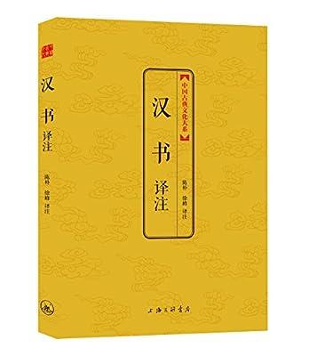 中国古典文化大系:汉书译注.pdf