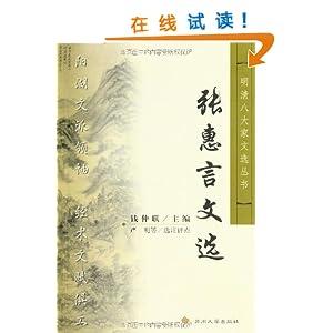 张惠言文选\/钱仲联-图书-亚马逊中国