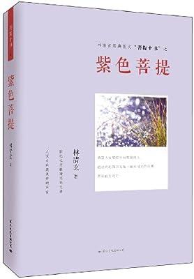 林清玄经典散文