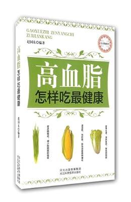 高血脂怎样吃最健康.pdf