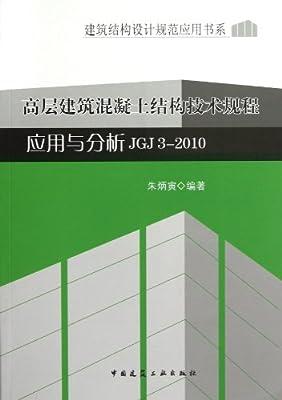 高层建筑混凝土结构技术规程应用与分析.pdf