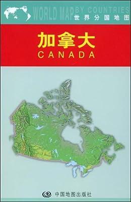 世界分国地图:加拿大.pdf