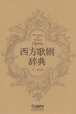 西方歌剧辞典.pdf