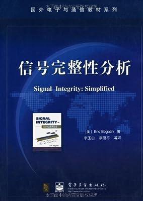 信号完整性分析.pdf