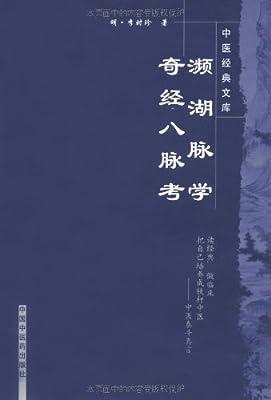 濒湖脉学奇经八脉考.pdf