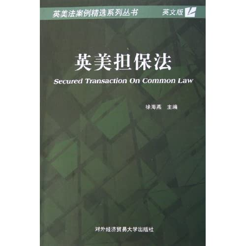 英美担保法(英文版)/英美法案例精选系列丛书