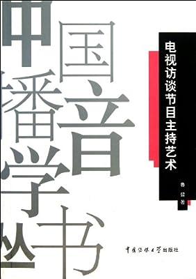 电视访谈节目主持艺术.pdf