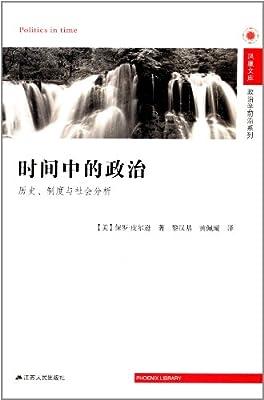 时间中的政治:历史、制度与社会分析.pdf